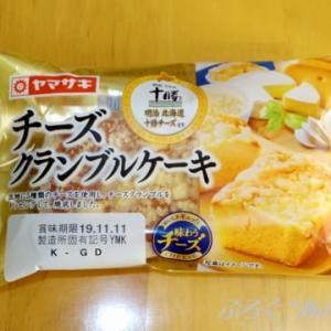 ★【便利商店小吃】[ヤマザキ]チーズクランブルケーキ[YMK]