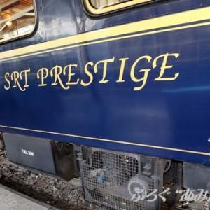 ★【泰国鉄】SRT PRESTIGE