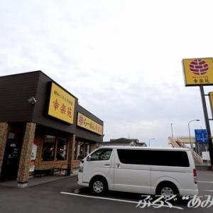 ★【ちばランチ】幸楽苑 de 鶏白湯らーめん