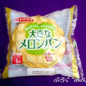 ★【便利商店麺麭】[ヤマザキ]大きなメロンパン(YS1)