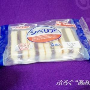 ★【超級市場小吃】[工藤パン]「シベリア」4種
