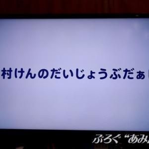 ★志村、さようなら……