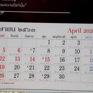 ★西暦2020(仏暦2563)年4月