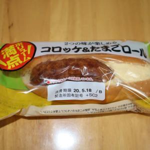 ★【便利商店麺麭】ヤマザキ 2つの味が楽しめる コロッケ&たまごロール(SC2)
