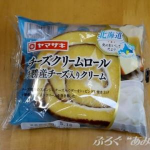 ★【便利商店小吃】ヤマザキ チーズクリームロール(十勝産チーズ入りクリーム)(YC)