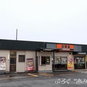 """★【ちばランチ】吉野屋 de 牛丼""""肉だく"""""""