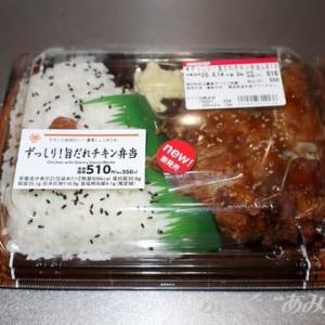 ★【便利商店便當】[ミニップ]★ずっしり!旨だれチキン弁当