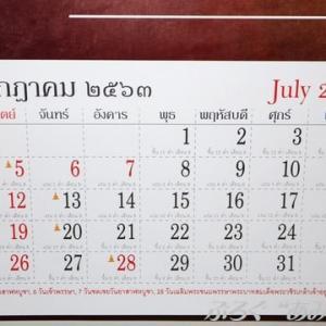 ★西暦2020(仏暦2563)年7月