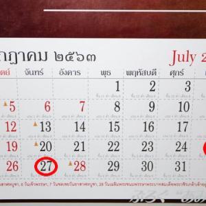 ★【追加】西暦2020(仏暦2563)年7月