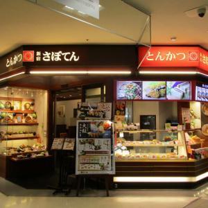★【頑張れ!日本の旨いモン】とんかつ 新宿さぼてん