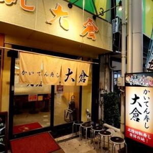 ■【頑張れ!日本の旨いモン】かいてん寿し 大倉@金沢・近江町市場