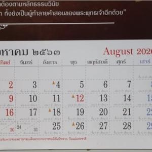 ★西暦2020(仏暦2563)年8月