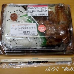 ★【便利商店便當】ずっしり!柚子胡椒チキン弁当 by ミニストップ