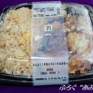 ★【便利商店便當】まんぷく!炒飯&やみつき油淋鶏 by セブンイレブン