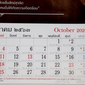 ★西暦2020(仏暦2563)年10月