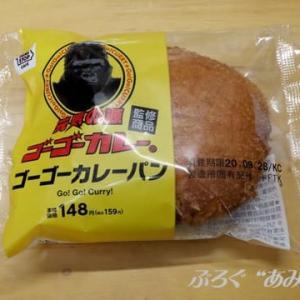 ★【便利商店麺麭】カレー特集③´ [ミニストップカフェ]ゴーゴーカレーパン byフジパン