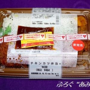 ★【便利商店便當】チキンカツ弁当 by セブンイレブン