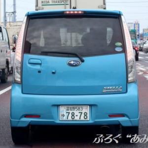 ★習志野(絵入り)ナンバー/スバル ステラ