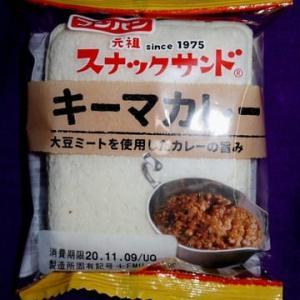 ★【便利商店麺麭】カレー特集09 スナックサンド キーマカレー