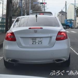 ★習志野ナンバー/スズキ・キザシ【2525】