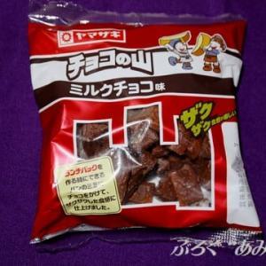 ★【便利商店美食】[YY2]チョコの山 ミルクチョコ味
