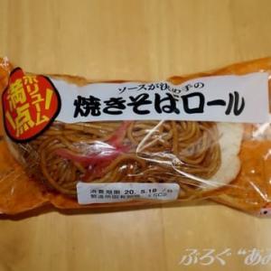 ■【便利商店麺麭】ヤマザキ ソースが決め手の焼きそばロール(SC2)