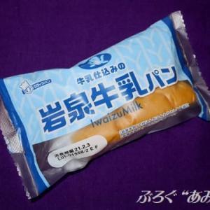 ★【超級市場麺麭】[シライシパン]岩泉牛乳パン