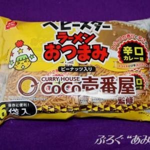 ★【便利商店小吃】ベビースター ラーメンおつまみ 辛口カレー味
