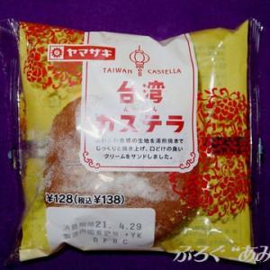 ★【東北便利商店麺麭】[YNI]台湾カステラ