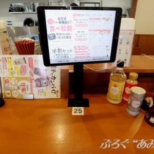 ★【ちばランチ】帰ってきたクリーミー濃厚鶏白湯ラーメン by 幸楽苑