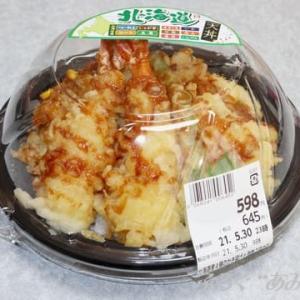 ★【超級市場便當】北海道4種のかき揚げと海老2尾の天丼