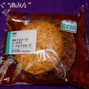 ★【便利商店麺麭】はみでるバーガー メンチカツ ソース&マヨネーズ(YC)