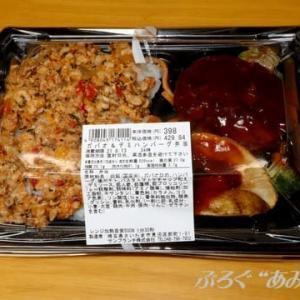 ★【超級市場便當】ガパオ&デミハンバーグ弁当