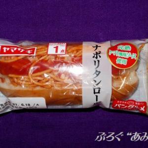 ★【便利商店麺麭】ヤマザキ ナポリタンロール(SC2)