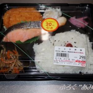 ★【超級市場便當】格安シャケ弁当 本体278円!!