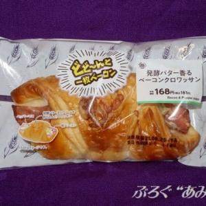 ★【便利商店麺麭】フジパン(FMU) 発酵バター香るベーコンクロワッサン