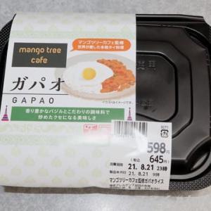 ★【超級市場美食】マンゴーツリーキッチン監修ガパオライス