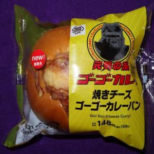 ★【便利商店麺麭】フジパン 焼きチーズ ゴーゴーカレーパン(FTK)