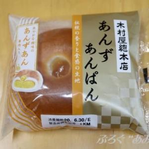 ★【便利商店麺麭】[キムラヤ]あんずあんぱん