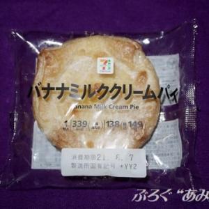 ★【便利商店麺麭】セブンプレミアム バナナミルククリームパイ(YY2)
