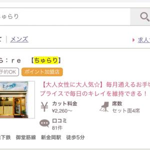 『ちゅらり』が大阪にもあったよ(笑)