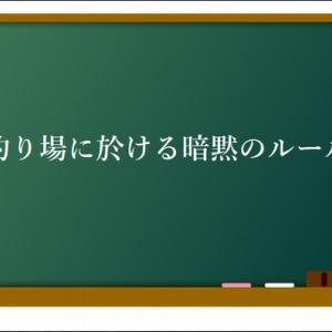 『日本の釣りの未来を少し憂いてみるテスト』