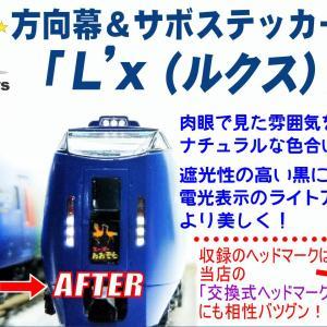「L'x (ルクス)」青サボ&白サボ 全410種揃いました!