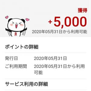 5000円ゲットン?!