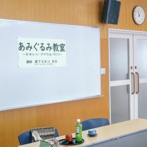 """高崎市新町公民館で""""あみぐるみ教室""""始まりました!"""