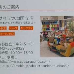 東京でも開催させていただきます♪ Saoriあみぐるみ展示販売会 in アブサラクリコ国立店