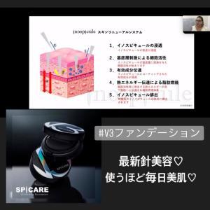 【 大人気❣️世界初❗️美容針が入った美容爆弾ファンデーション!