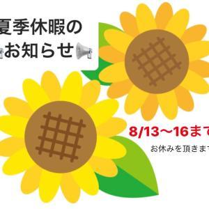 【 夏季休暇のお知らせ 】