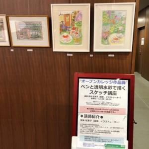 早稲田大学中野校『ペンと透明水彩で描くスケッチ講座』受講生作品展が始まりました。2018年2月 講師関本紀美子