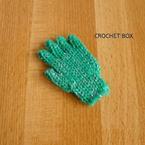 緑色の小さい手袋のパーツが仕上がりました。
